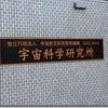 【観光】宇宙科学研究所