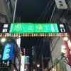 第二宝来家@新宿思い出横丁