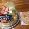 5歳の誕生日プレゼントと、チーズフォンデュとケーキ。