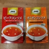 JALで頂くあのスープがお家でも!フライト気分味わえます!!