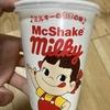 マックシェイクでミルキーのままの味!パッケージは何種類!?