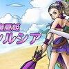【DQMSL】「魔夏姫アンルシア」は氷華繚乱&偽りの秘剣で高速斬撃アタッカー!
