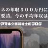 ケアマネージャーの年収平均350万円が500万円へ?