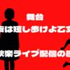 舞台「夜は短し歩けよ乙女」千秋楽ライブ配信の感想