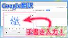 【Google翻訳】手書き入力すれば中国語や読めない漢字もバッチリ!意味を調べたいときにもオススメです