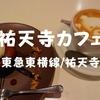 【東急東横線/スイーツ】ケーキセットで「祐天寺カフェ」広々オシャレ空間でクマさんカフェラテ