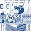 10/15更新【漫画】オスロのみどころ・食べどころ 「白夜旅行記 〜フィンランド・ノルウェーひとり旅〜」