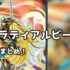【剣闘獣 新規】《剣闘獣サジタリィ》など剣闘獣新規カード10枚を紹介&考察!:評価アンケートなど追記