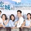 黄軒(ホァン・シュアン)繋がりで「恋愛中的城市(恋する都市 5つの物語)(2015)」を見る