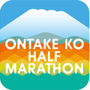 おんたけ湖ハーフマラソン スタッフブログ