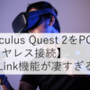 【Oculus Quest 2(オキュラス クエスト 2)をワイヤレスでPC接続する方法】Air Link機能が凄すぎる