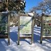 森林公園スキー散歩