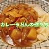 男子ごはん!簡単なカレーうどんの作り方(レシピ)