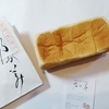 乃が美 はなれ @たまプラーザ 高級生食パン