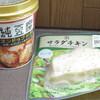【ダイエット】これはオススメだ! サラダチキンとスープの組み合わせはお腹も満足でたったの179kcal!