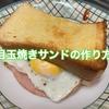 お弁当にもぴったり!簡単な目玉焼きサンドの作り方(レシピ)