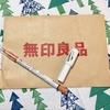 【無印良品】木軸ペンシルアイブロウの使用感と新商品のキャップ式削り器。