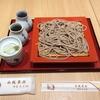 成田空港内の「永坂更科 布屋太兵衛」は、日本の玄関口にふさわしい、美味しいお蕎麦屋さんでした(^o^)《お蕎麦を食べるシリーズ #5》