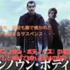 【映画】『アンノウン・ボディーズ』のネタバレなしのあらすじと無料で観れる方法の紹介!
