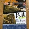 神社で琵琶とウードの初ライブ体験
