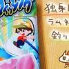 【駄菓子・知育菓子】ドキドキフィッシングで独身熟女が真剣に遊んでみた【コリス】