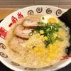 台湾で一風堂のとんこつラーメンを堪能!