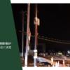 道についての日記。第30回「須走道路 SUBASHIRI Road & GOTEMBA By-pass West Section」
