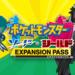 【ポケモン剣盾】ポケモン史上初!有料DLCのエキスパンションパスが楽しみすぎる【鎧の孤島・冠の雪原】