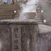 伊香保温泉が古き良き見所満載の超オススメスポットだった話