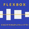 vol.66 Flexboxの仕様と柔軟なボックスレイアウト
