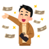 10万円給付金を無限に使う仕組み