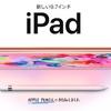 Apple Pencil対応の新型iPadは買い?価格据え置きで性能も大幅にアップ