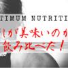【プロテインの時間だ!】#1 Optimum Nutrition : どれが美味いのか?ホエイプロテインを飲み比べだ!