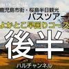 【鹿児島観光バスツアー行ってきた】鹿児島市街・桜島半日観光バスツアーよかとこ早回りコース体験記【後半】