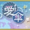 天下統一恋の乱LB華イベント〜秘密の愛傘  舞い降る雪からふたりを隠して〜全クリア完了!そしてリフレクのギルが付与されました