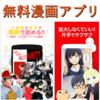 無料漫画アプリおすすめ3選!隙間時間のお供に!