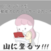 【ハワイ旅行記-5日目①】ダイアモンドヘッドに登る!!の巻