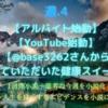 10/4無料で短い【1週間小説~人生を良くするエビデンスを小説に】週.5