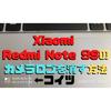 Xiaomi Redmi Note 9Sのカメラロゴを消す方法