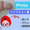 ストレートネック・顎関節症の私が【愛用する】マクラの上に置くマクラ!【P!nto Float】