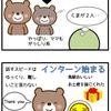学生インターンはナイスな熊さん