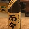 日本酒のラベルって多彩!!