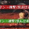 【ゴースト オブ ツシマ】様々な攻撃方法の基礎