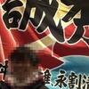3/3(土)開催「acoico fes 2018」の「インスタ映えフォトスポット第一弾」発表!