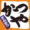 「かつや 北千住西口店」のしゃぶしゃぶ食べ放題は日本でここだけ!