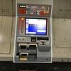 福岡市地下鉄に新型券売機導入&ソフト改修!