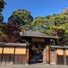 2019年マリオットプラチナ&チタン修行69泊・70泊目 ~ 紅葉シーズンの翠嵐 ラグジュアリーコレクションホテル 京都に2回宿泊してきました。 ~