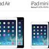 iPadを買うなら9.7インチ?それともmini?