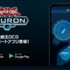 超便利な公式サポートアプリ【遊戯王ニューロン】今後ラッシュデュエルにも対応予定アリ