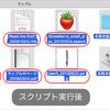変更日をファイル名の末尾に付加するAppleScript
